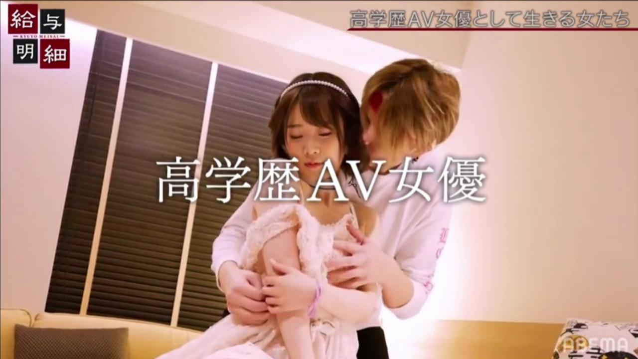 身分曝光、父母也知道拍片后⋯早稲田大学的高材生拍AV的片酬曝光了!