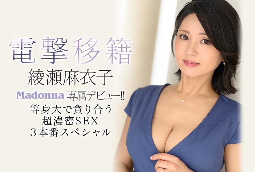 不干女子社员了!被中出了33发的绫瀬麻衣子展现强烈的生殖慾望!
