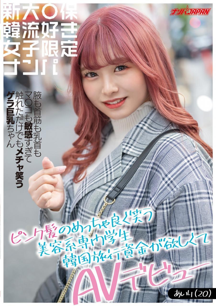 解密!那位把头髮染成粉红色、为了筹措旅费而下海的韩流女子是?