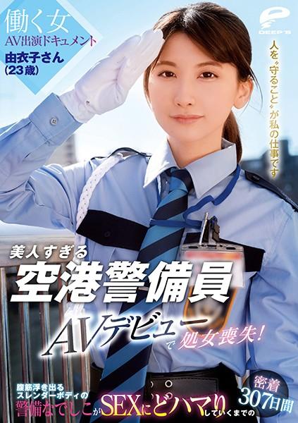 解密!那位花了片商307天才搞定、在机场担任警察的处女是?