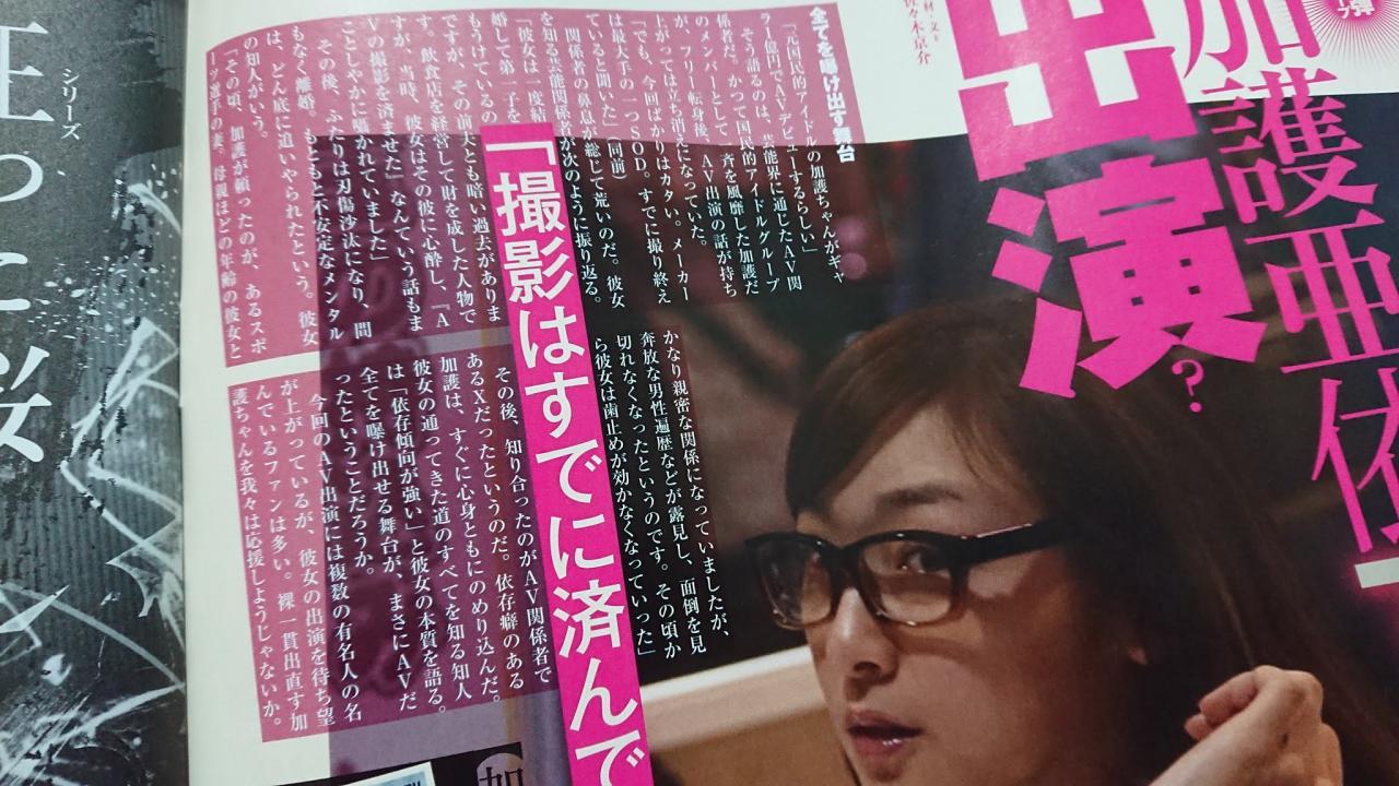 八卦杂誌惊爆!SOD那个片酬一亿円的Super Star是⋯
