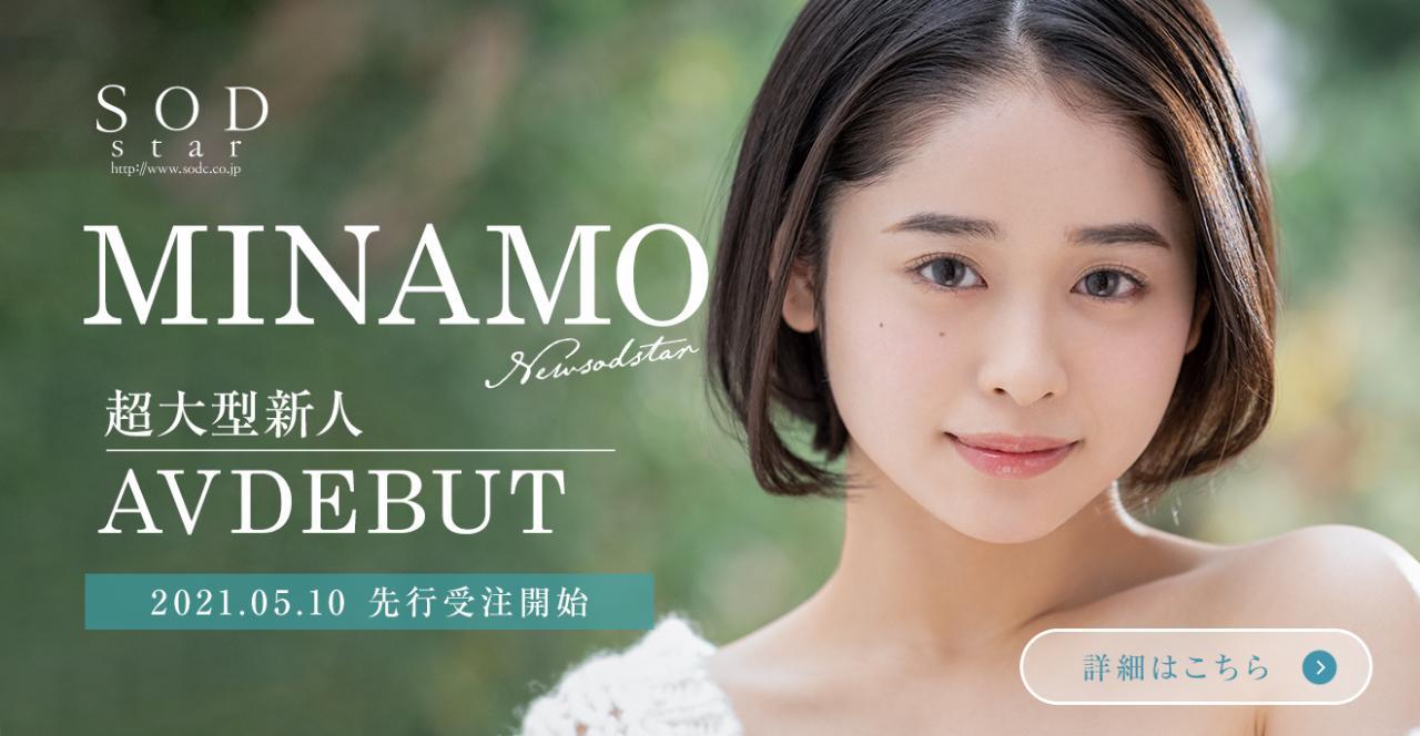 MINAMO线上记者会、百年一人的她个资全被曝光了!