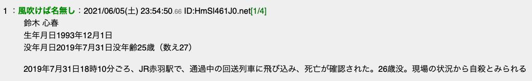 2019年7月31日晚间18点10分、铃木心春自杀?