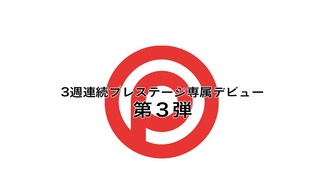 前偶像团体成员!Prestige三菁英压轴强者!粉红奶头「时田萌々」现身! ...