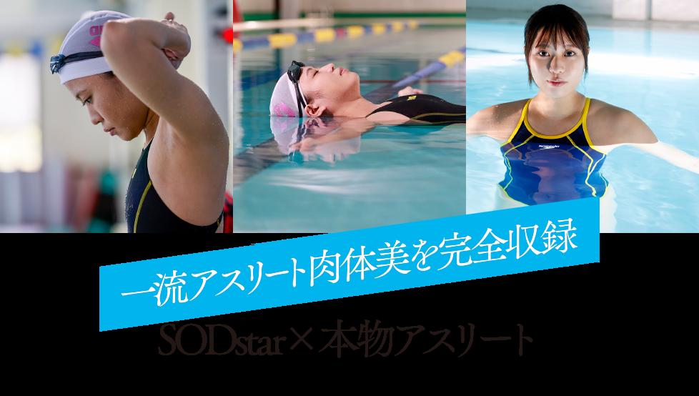 AV史上最强运动员!一流竞泳选手!SOD最强救星「青木桃」登场!