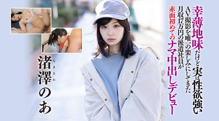 毫无存在感、月收入17万円⋯厌世的她看到鸡鸡眼睛发亮!