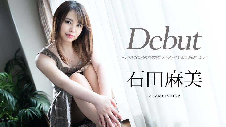 解密!在无码片商カリビアンコム出道的那位石田麻美是?