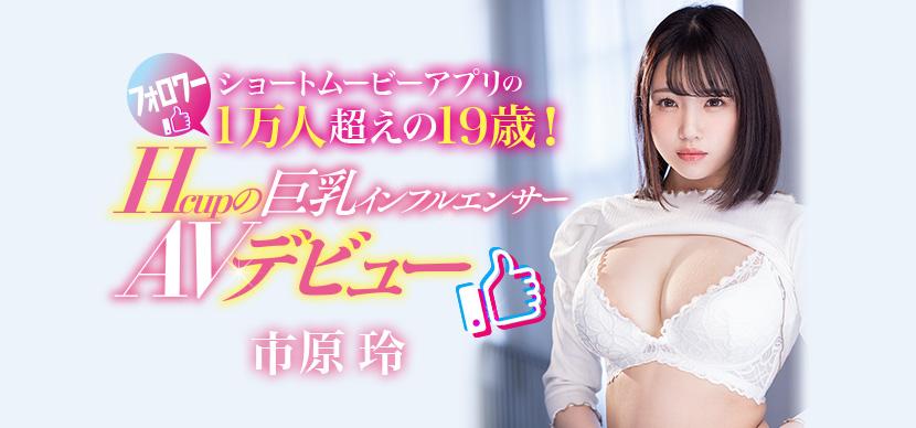 吉村卓加持!19岁、H罩杯、有4万人追蹤的网红淫光幕前献身!