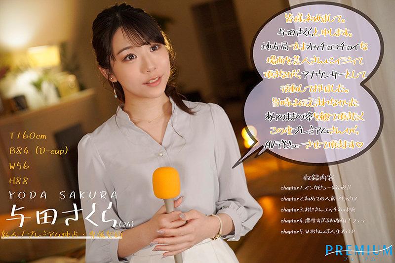 Premium全梭了!新世代最美主播「与田さくら」要用骑乘位撂倒男优!