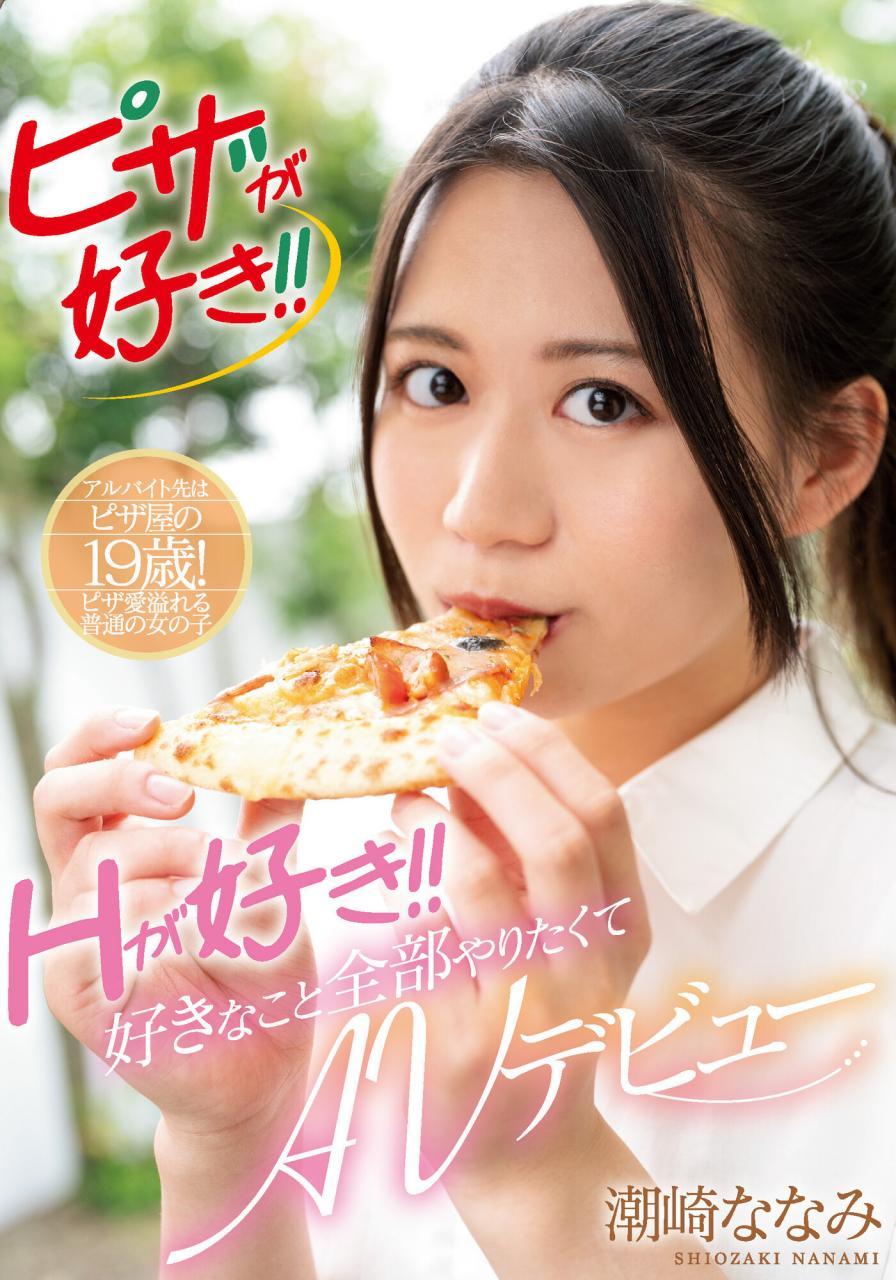 爱吃Pizza更爱打炮!新一代骑乘位教科书!潮崎ななみ第二片就中出!