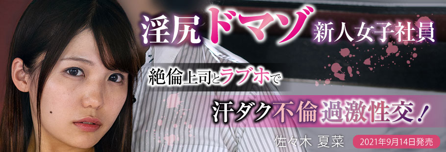 开除SOD!佐々木夏菜梦想成为发片机器!
